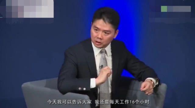 刘强东:人一定要有激情,我现在依然每天工作16小时