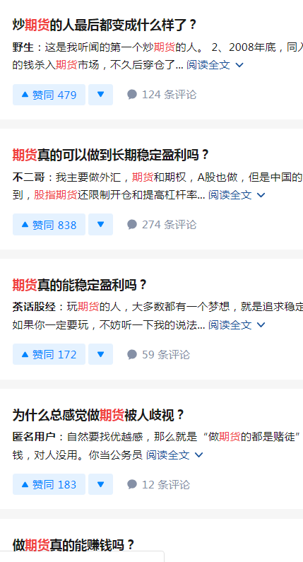 cy5.cn粉丝对期货、投资、钻石、商业思维的讨论