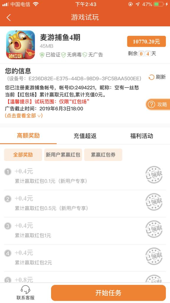 """019最新网赚项目微粒赚薅羊毛兼职APP赚钱"""""""