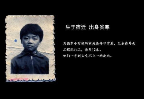 看完刘强东年轻时的照片让人心酸,每一个创业者都不容易!