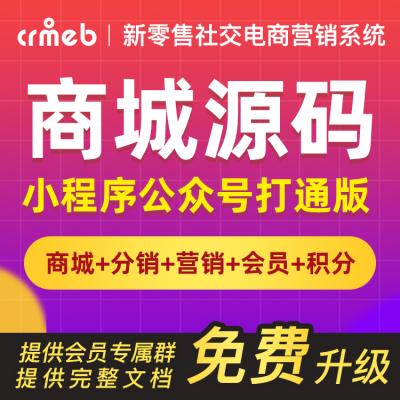 站长小本创业项目推荐crmeb新零售社交电商营销系统公众号微信小程序分销商城平台